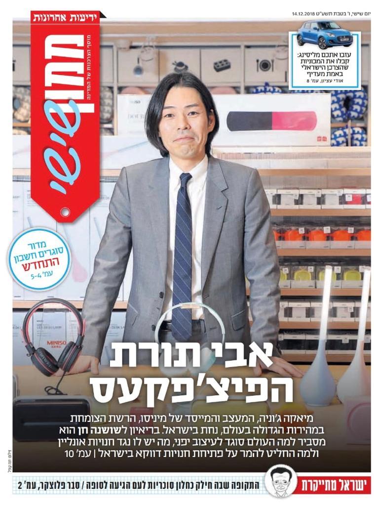 ביקור מיאקה ג'וניה המעצב והמייסד של מיניסו בישראל